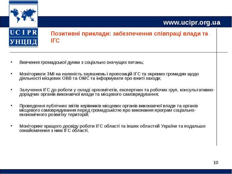 * Позитивні приклади: забезпечення співпраці влади та ІГС Вивчення громадсько...