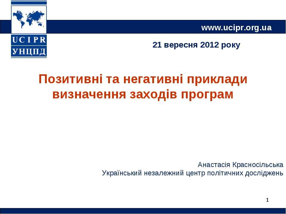 * www.ucipr.org.ua Позитивні та негативні приклади визначення заходів програм...