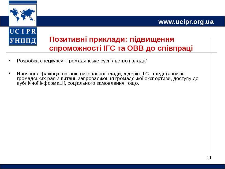 * Позитивні приклади: підвищення спроможності ІГС та ОВВ до співпраці Розробк...