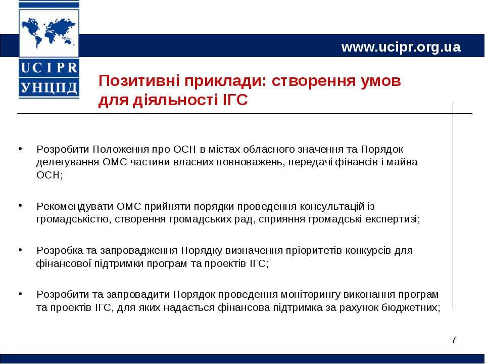 * Позитивні приклади: створення умов для діяльності ІГС Розробити Положення п...