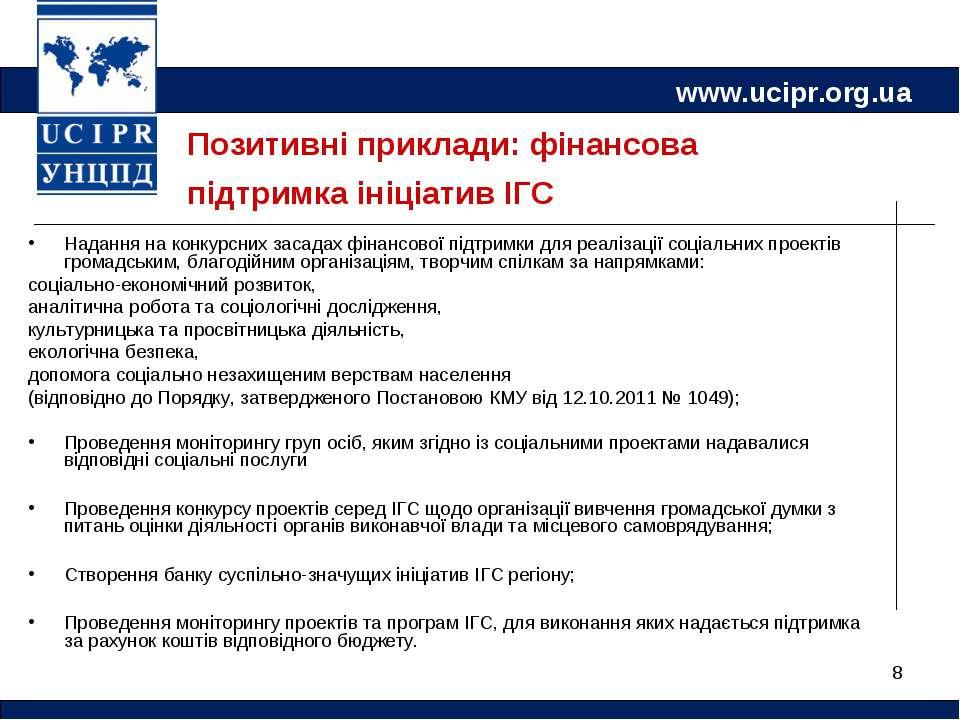 * Позитивні приклади: фінансова підтримка ініціатив ІГС Надання на конкурсних...