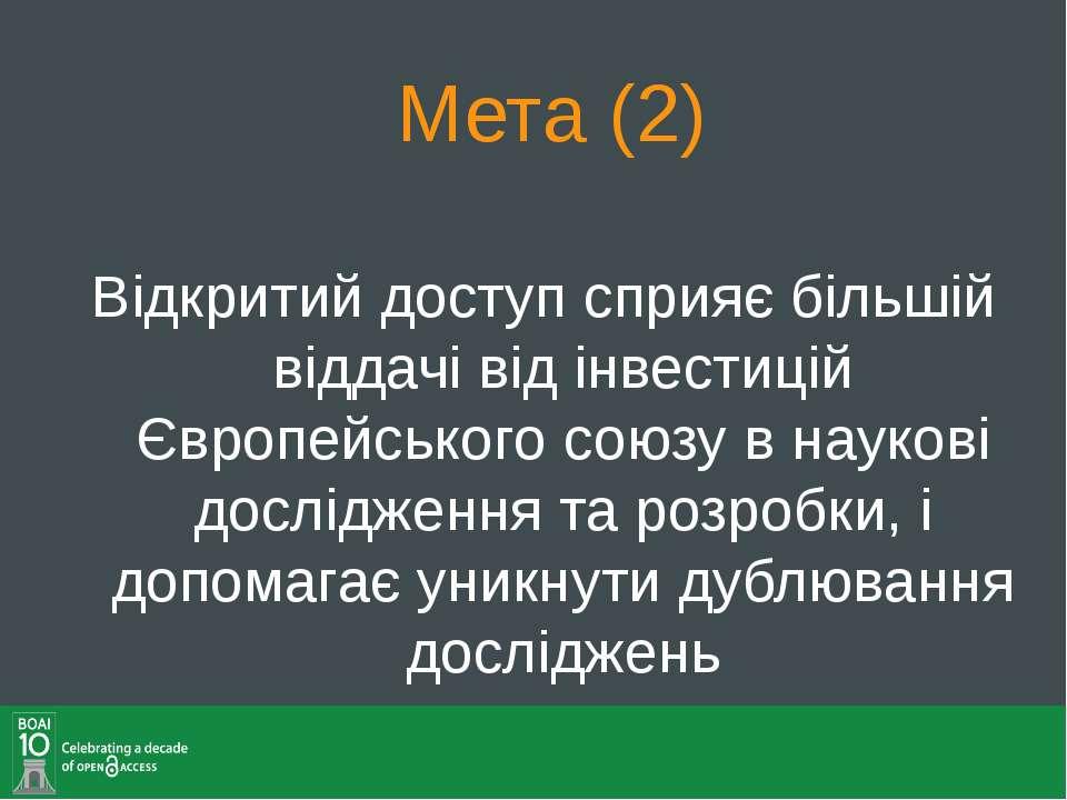 Мета (2) Відкритий доступ сприяє більшій віддачі від інвестицій Європейського...