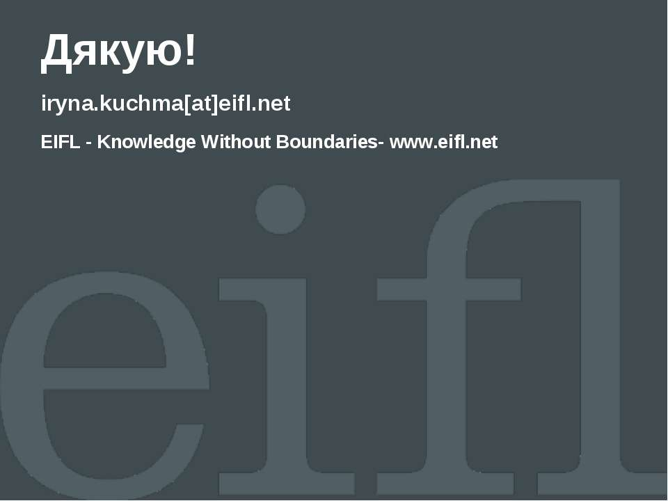 Дякую! iryna.kuchma[at]eifl.net EIFL - Knowledge Without Boundaries- www.eifl...