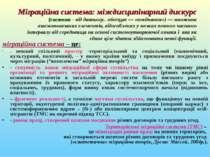 Міграційна система: міждисципінарний дискурс (система – від давньогр.. σύστημ...