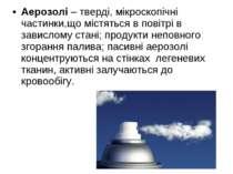 Аерозолі – тверді, мікроскопічні частинки,що містяться в повітрі в завислому ...