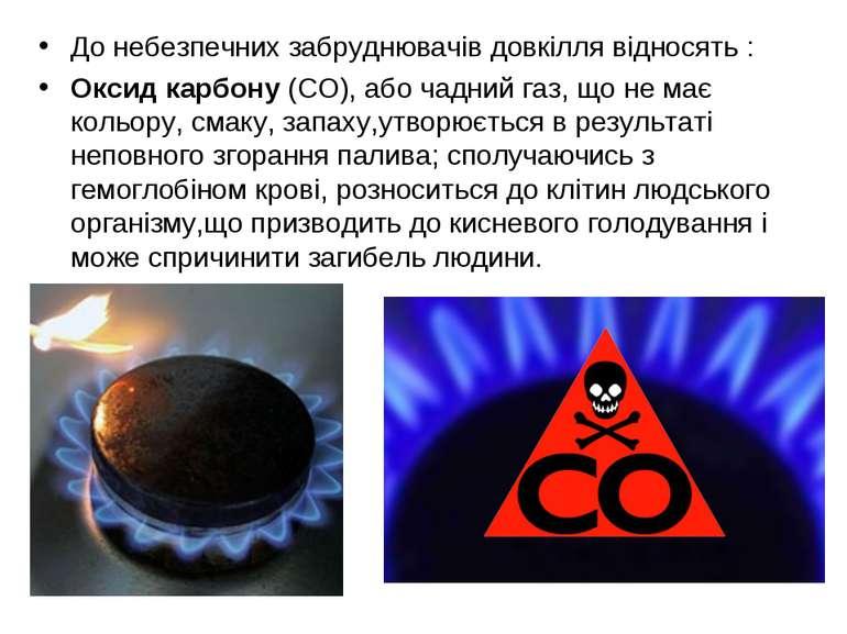 До небезпечних забруднювачів довкілля відносять : Оксид карбону (СО), або чад...