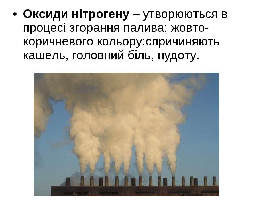 Оксиди нітрогену – утворюються в процесі згорання палива; жовто-коричневого к...