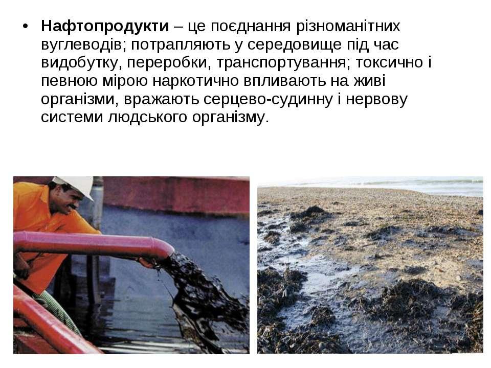 Нафтопродукти – це поєднання різноманітних вуглеводів; потрапляють у середови...