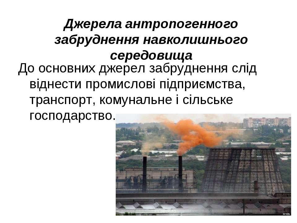 Джерела антропогенного забруднення навколишнього середовища До основних джере...