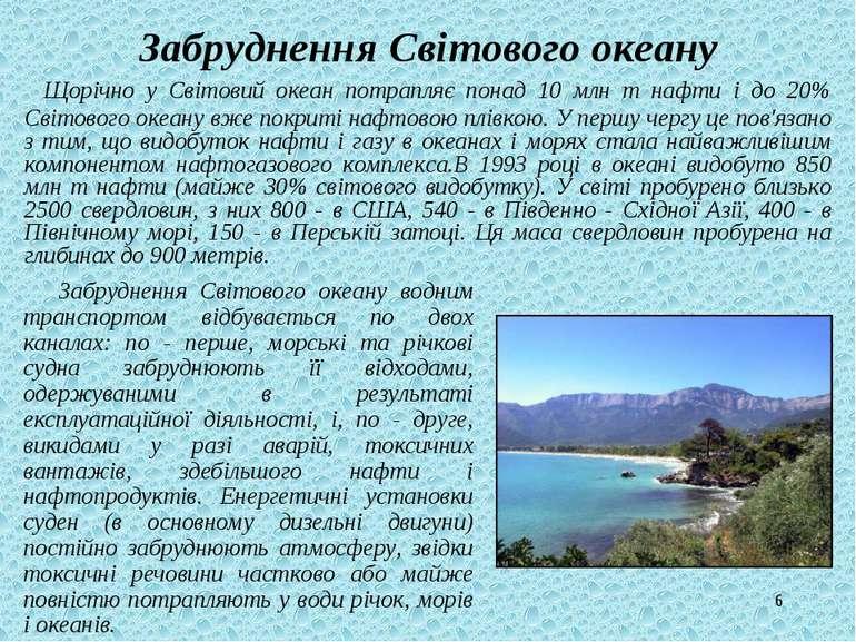 * Забруднення Світового океану Щорічно у Світовий океан потрапляє понад 10 мл...