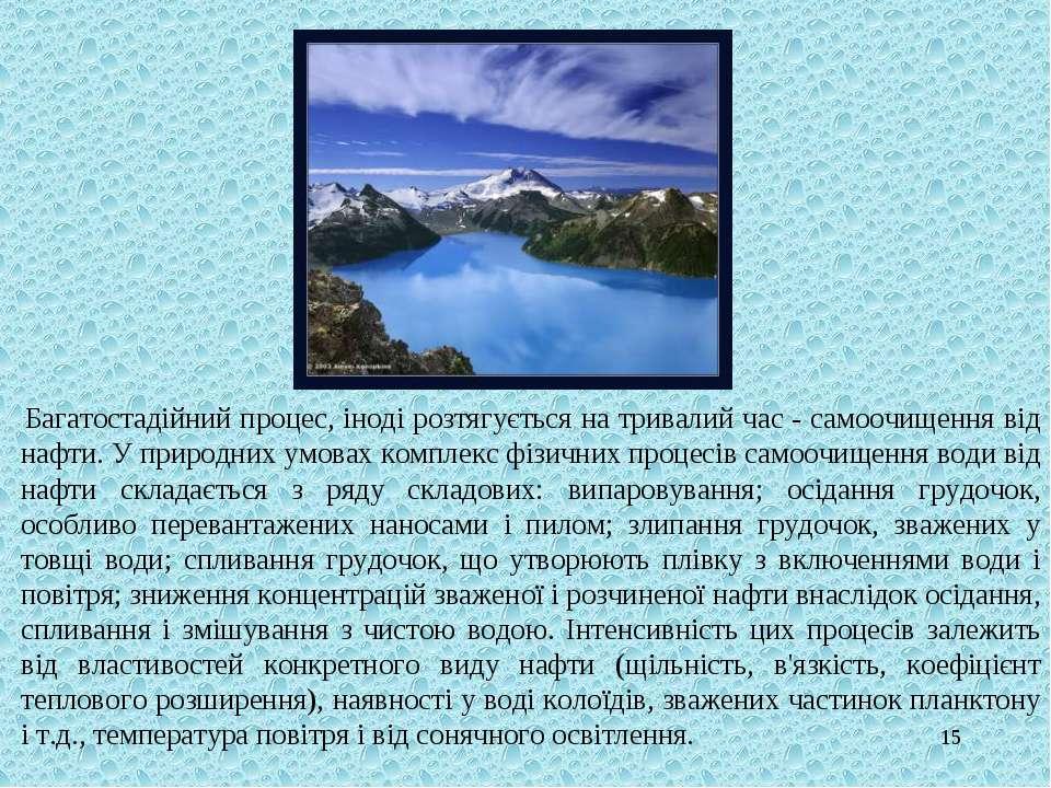 * Багатостадійний процес, іноді розтягується на тривалий час - самоочищення в...