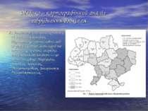 Медико – картографічний аналіз забруднення довкілля Як виявилося, найгірша ек...
