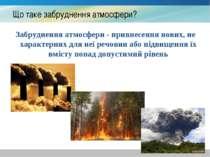 Що таке забруднення атмосфери? Забруднення атмосфери - привнесення нових, не ...