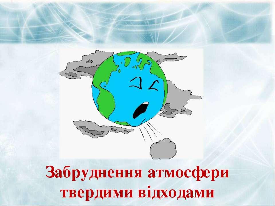 Company Logo Забруднення атмосфери твердими відходами Company Logo