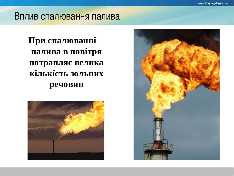 Вплив спалювання палива При спалюванні палива в повітря потрапляє велика кіль...