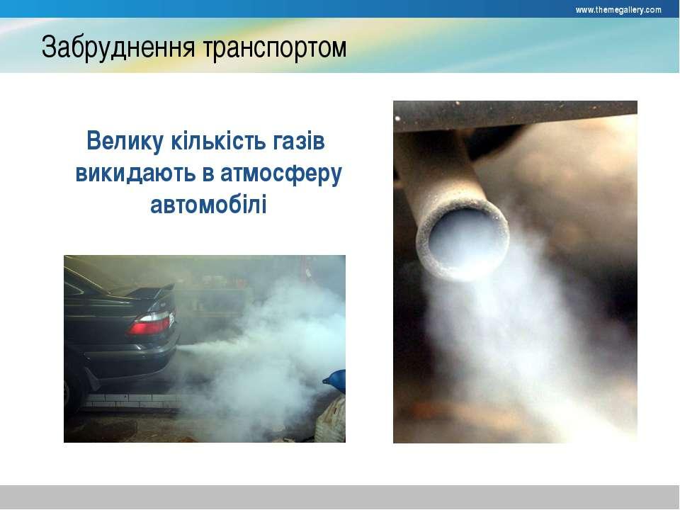Забруднення транспортом Велику кількість газів викидають в атмосферу автомобі...