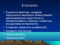 Етіологія: Ендогенні фактори: синдром порушеного кишкового всмоктування (диса...