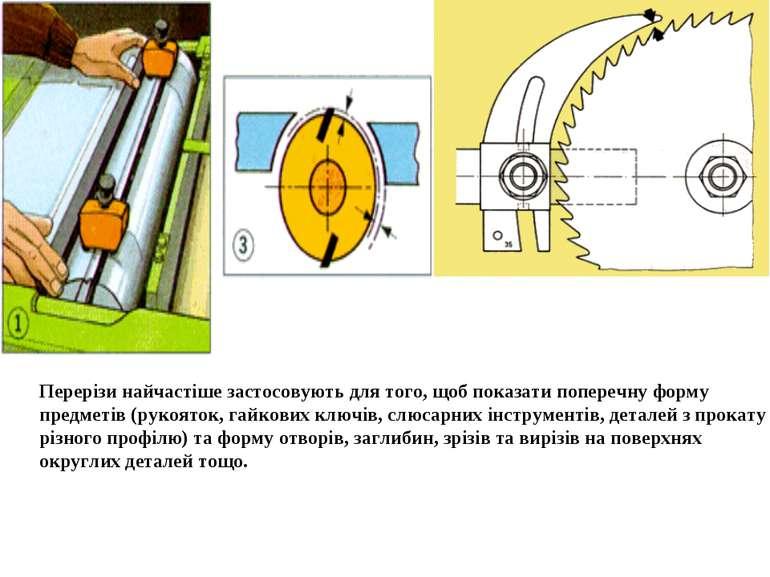 Перерізи найчастіше застосовують для того, щоб показати поперечну форму предм...