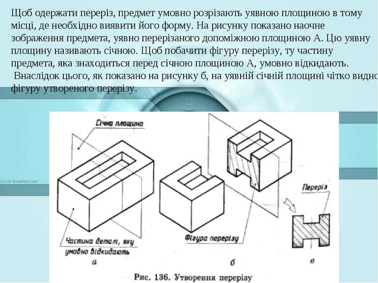 Щоб одержати переріз, предмет умовно розрізають уявною площиною в тому місці,...