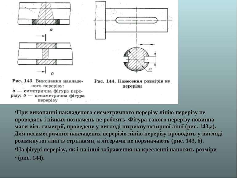 При виконанні накладеного сисметричного перерізу лінію перерізу не проводять ...