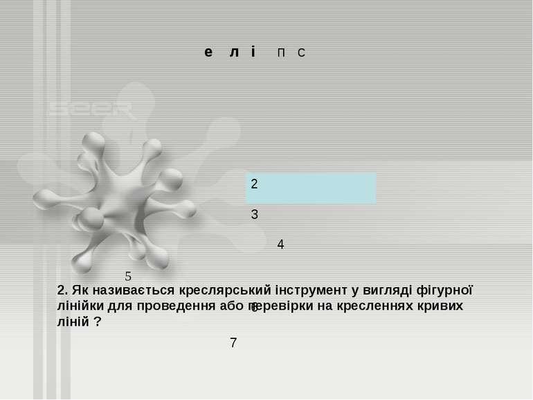 2. Як називається креслярський інструмент у вигляді фігурної лінійки для пров...