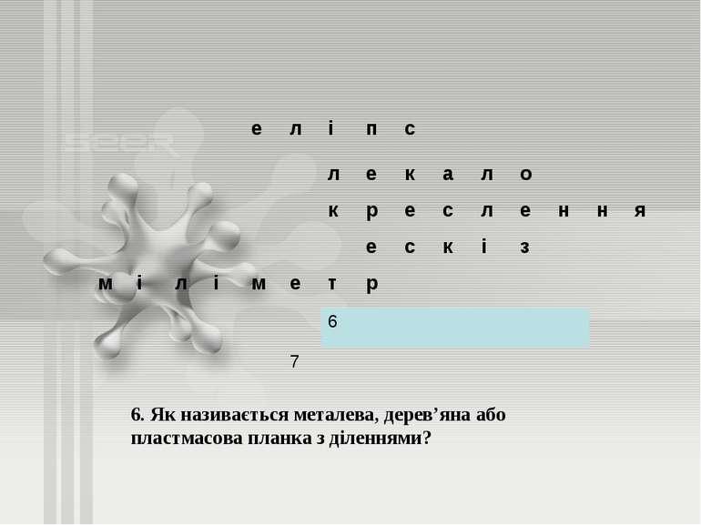 6. Як називається металева, дерев'яна або пластмасова планка з діленнями? е л...