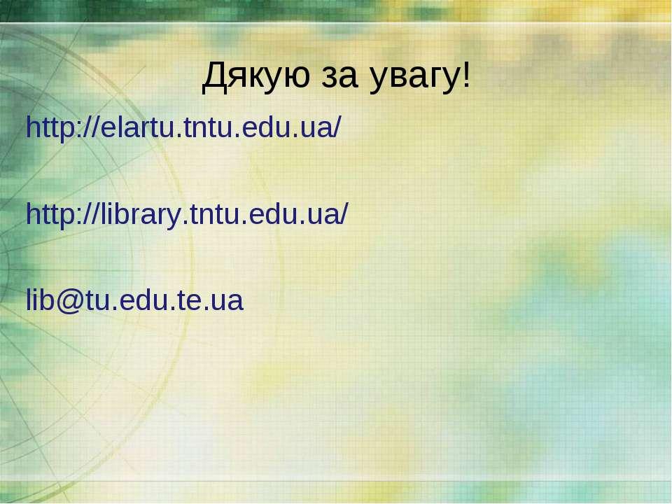 Дякую за увагу! http://elartu.tntu.edu.ua/ http://library.tntu.edu.ua/ lib@tu...