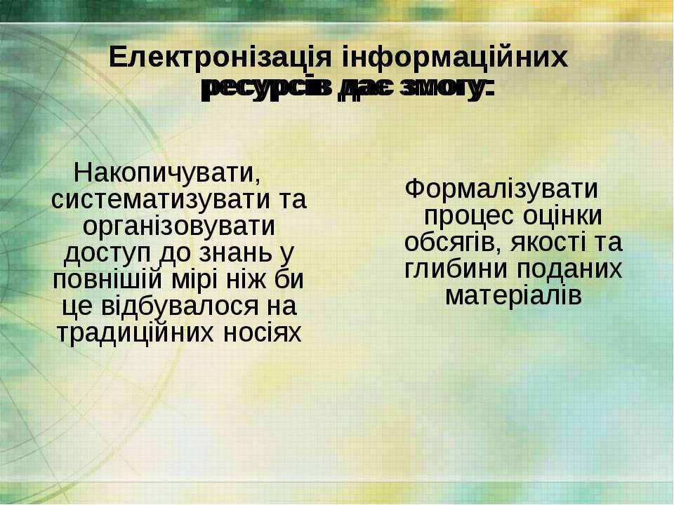 Електронізація інформаційних ресурсів дає змогу: Електронізація інформаційних...