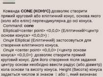 Команда CONE (КОНУС) дозволяє створити прямий круговий або еліптичний конус, ...