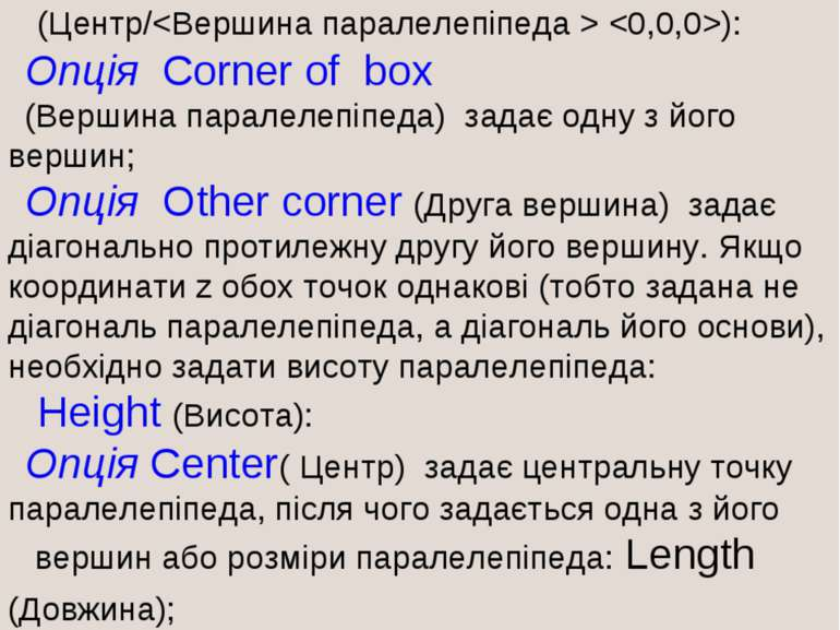 Command: box Center/ (Центр/ ): Опція Corner of box (Вершина паралелепіпеда) ...
