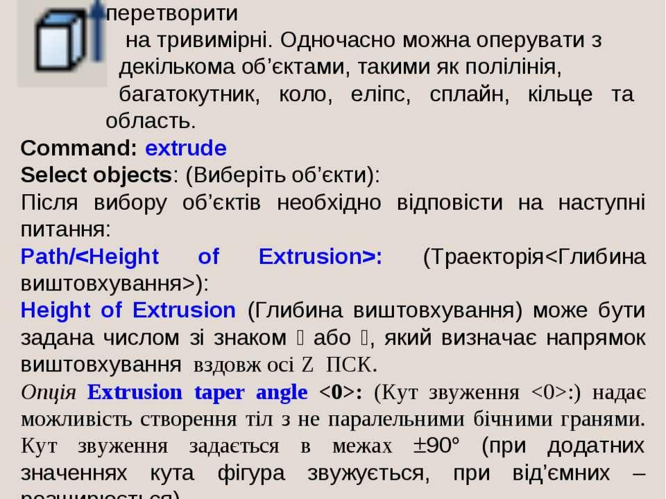 EXTRUDE (ВИШТОВХНИ) дозволяє замкнені двовимірні об'єкти перетворити на триви...