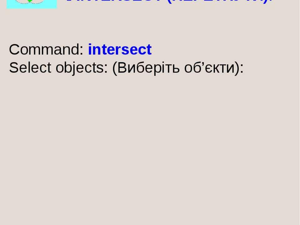 Command: intersect Select objects: (Виберіть об'єкти): INTERSECT (ПЕРЕТНУТИ).