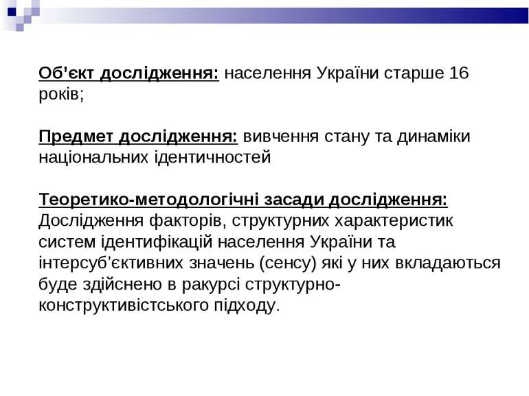 Об'єкт дослідження: населення України старше 16 років; Предмет дослідження: в...