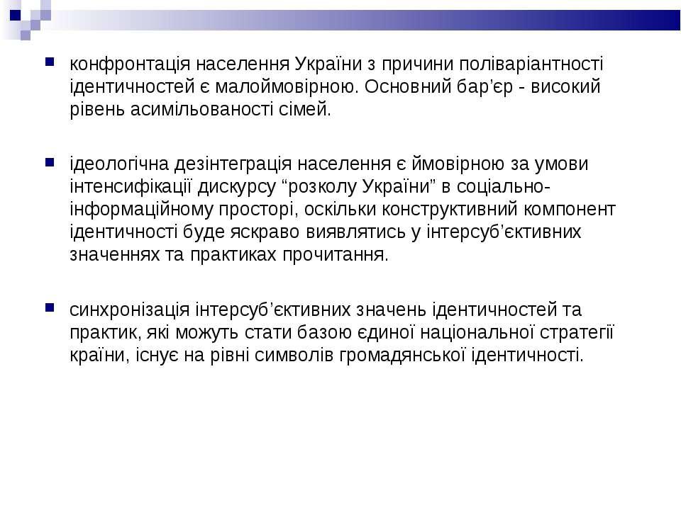 конфронтація населення України з причини поліваріантності ідентичностей є мал...