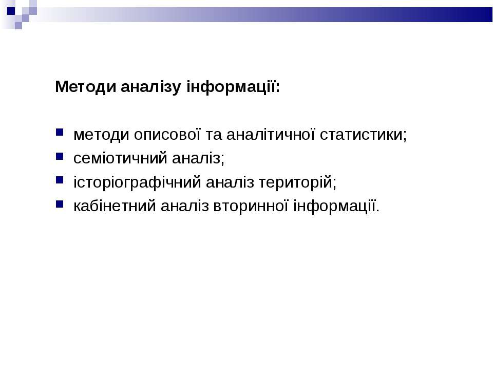 Методи аналізу інформації: методи описової та аналітичної статистики; семіоти...