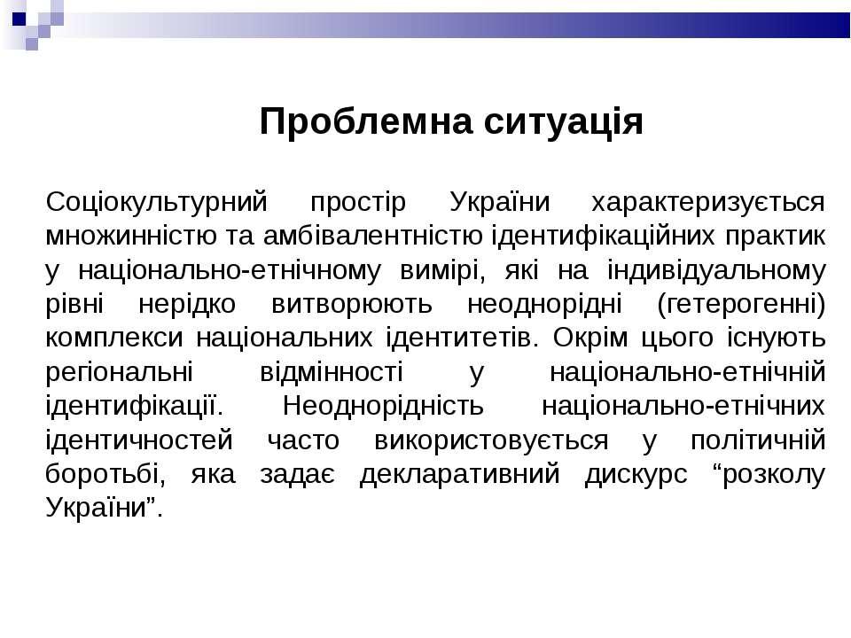 Соціокультурний простір України характеризується множинністю та амбівалентніс...