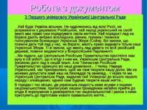 Робота з документом З Першого універсалу Української Центральної Ради ...Хай ...