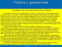 Із платформи Союзу визволення України («Наша платформа») Українські землі по ...