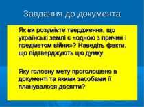 Завдання до документа Як ви розумієте твердження, що українські землі є «одно...