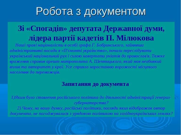 Робота з документом Зі «Спогадів» депутата Державної думи, лідера партії каде...