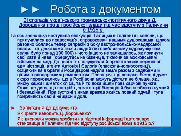►► Робота з документом Зі спогадів українського громадсько-політичного діяча ...