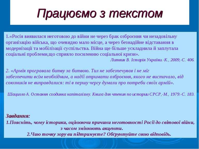 Працюємо з текстом Прочитайте оцінки готовності Росії до світової війни істор...