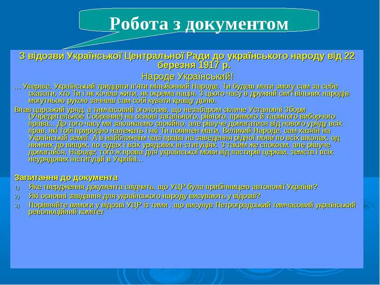 Робота з документом З відозви Української Центральної Ради до українського на...