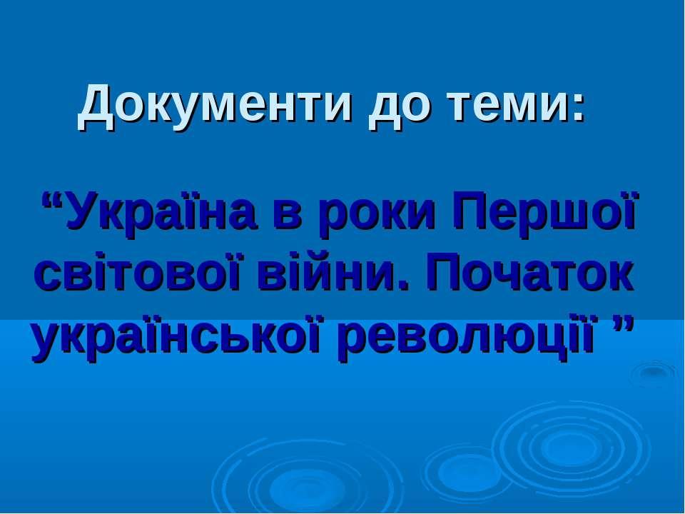 """Документи до теми: """"Україна в роки Першої світової війни. Початок української..."""