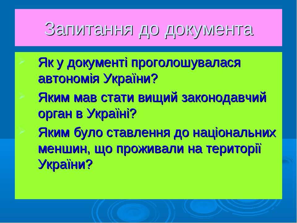 Запитання до документа Як у документі проголошувалася автономія України? Яким...