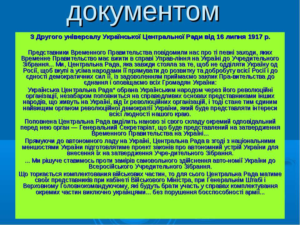 Робота з документом З Другого універсалу Української Центральної Ради від 16 ...