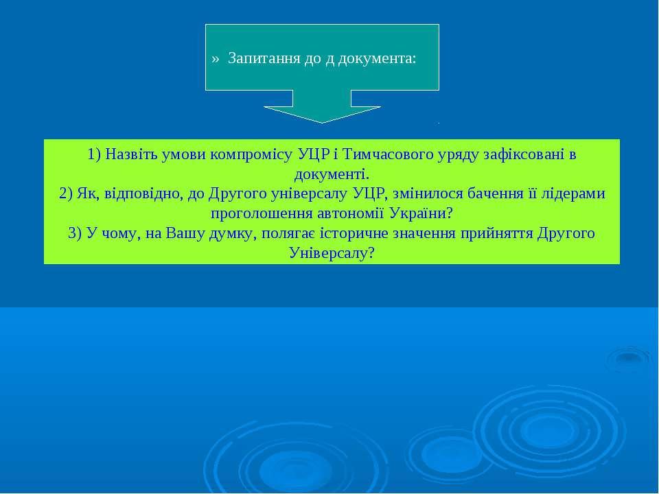 » Запитання до д документа: 1) Назвіть умови компромісу УЦР і Тимчасового уря...
