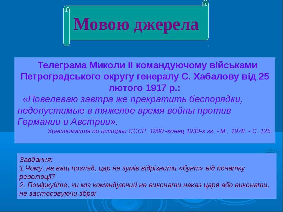 Мовою джерела Телеграма Миколи II командуючому військами Петроградського окру...