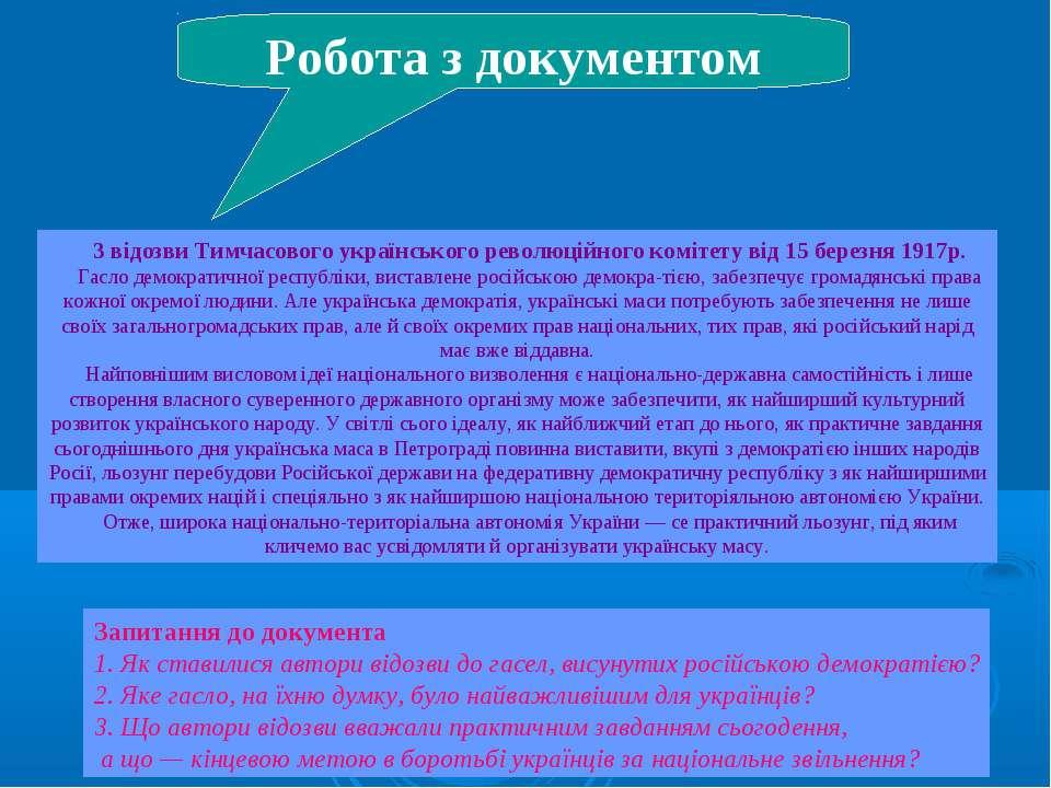 Робота з документом З відозви Тимчасового українського революційного комітету...