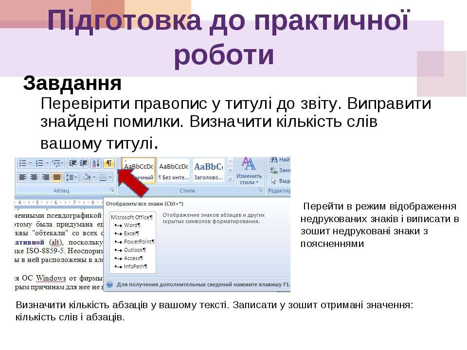 Підготовка до практичної роботи Завдання Перевірити правопис у титулі до звіт...